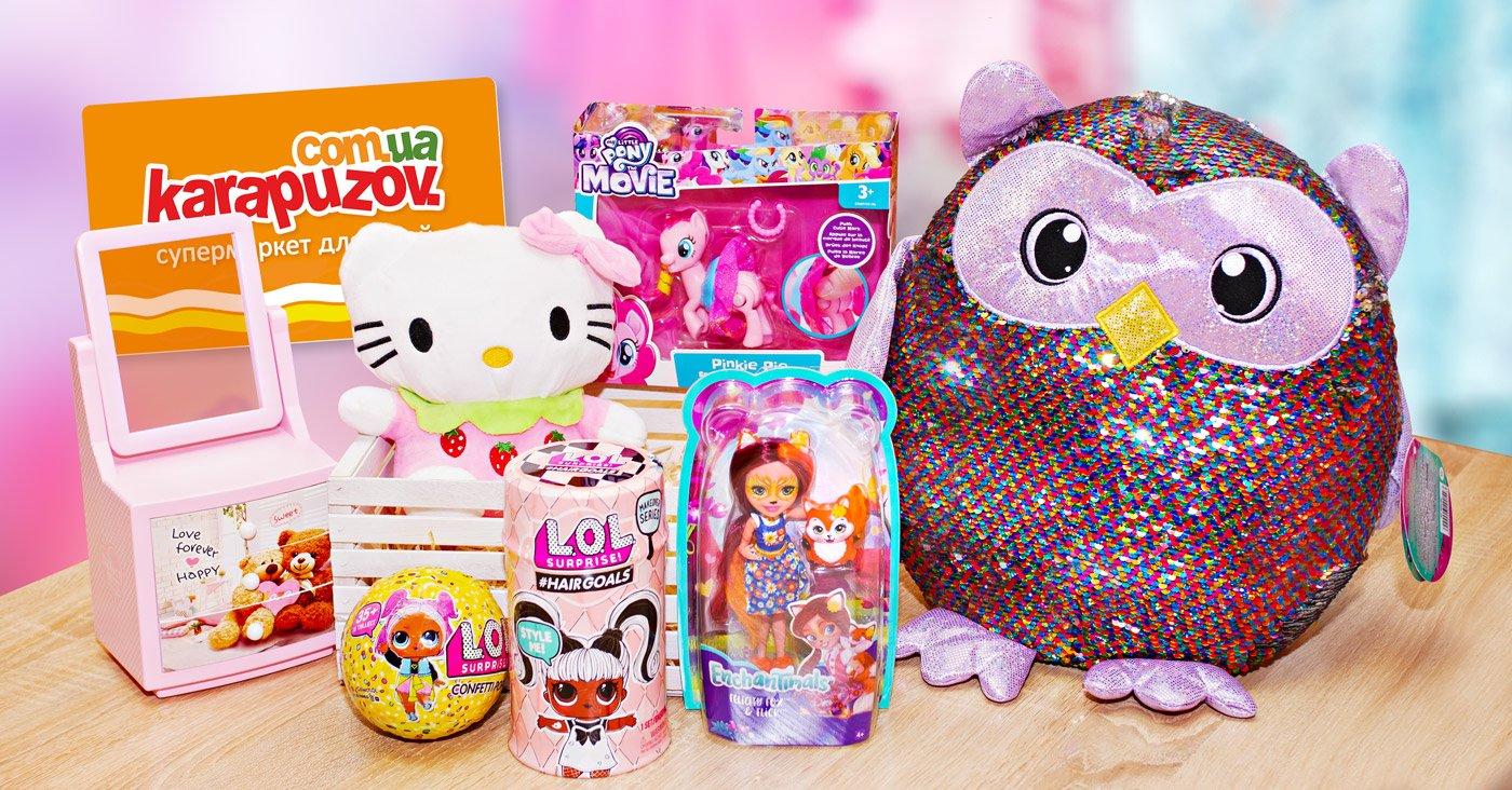 купить подарок для девочки в супермаркете Карапузов