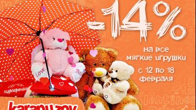 """14 февраля в супермаркете """"Карапузов"""". Скидка -14% на мягкие игрушки"""