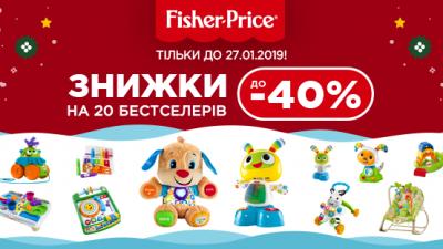 Праздничная акция от Fisher-Price на любимые игрушки