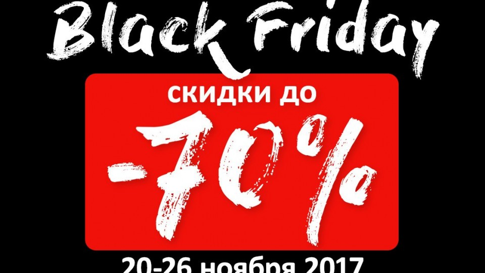 Black Friday 2017>