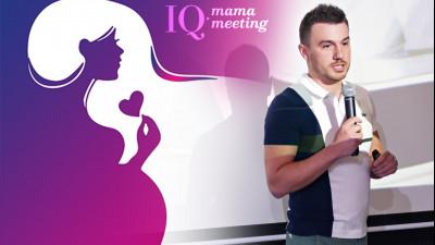 Karapuzov на мероприятии для будущих мам IQ mama meeting