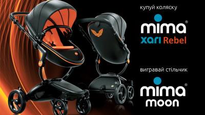 Покупай коляску Mima Xari Rebel в Karapuzov и выиграй суперприз!