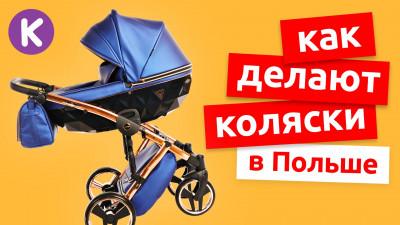 Как делают детские коляски TAKO, Junama, Invictus