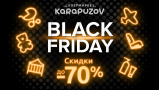 Black Friday в Karapuzov