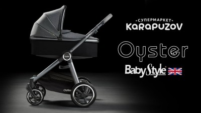 Английские коляски BabyStyle