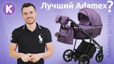 Коляска Adamex Belissa – новинка 2021