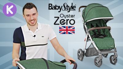 Английская коляска BabyStyle Oyster Zero для прогулок