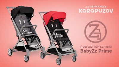 Прогулочная коляска Babyzz Prime – новинка 2020 года
