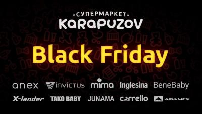 Черная пятница-2019 в Карапузов