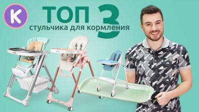 Видео обзор ТОП 3 стульчика для кормления