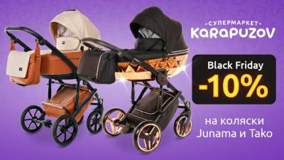Скидки на коляски Tako и Junama в Karapuzov