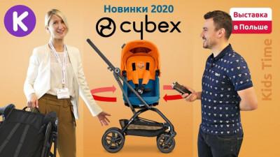 Прогулочные коляски Cybex 2020 года
