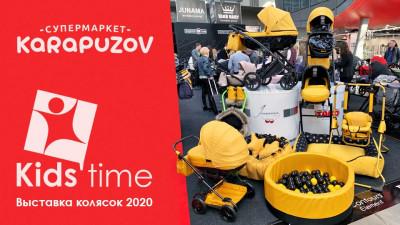 Новые коляски 2020: выставка детских товаров KID`S TIME