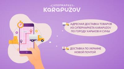 Доставка от Karapuzov на период карантина