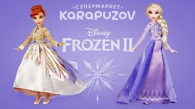 Куклы из любимого мультфильма Frozen 2