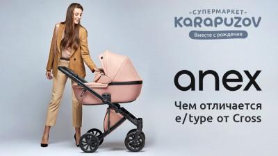 Чем коляска Anex E/Type отличается от Anex Cross