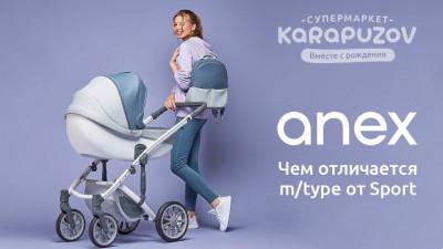 Чем коляска Anex M/Type отличается от Anex Sport