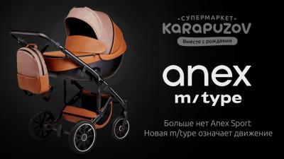 Видео обзор коляски Anex M/Type (обновленная Anex Sport)
