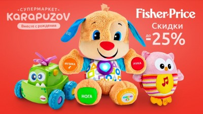 Лучшие игрушки для малышей Fisher-Price со скидкой