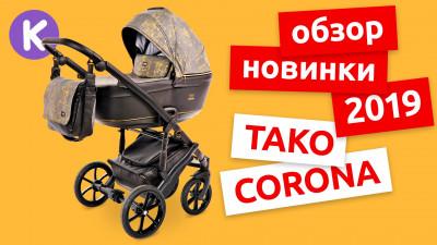 Видео обзор коляски Tako Corona от детского магазина Karapuzov