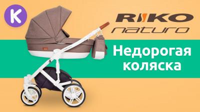 Обзор недорогой детской коляски Riko Naturo от Karapuzov