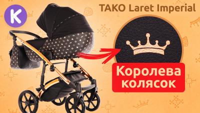 Коляска Tako Laret Imperial с энергетикой роскоши