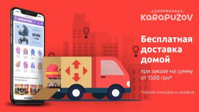 Бесплатная доставка детских товаров по Украине