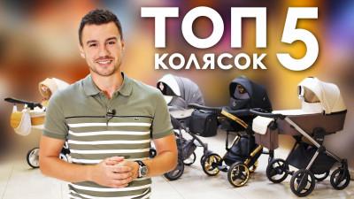 ТОП 5 детских колясок 2 в 1 2018 года - от бюджетных до премиальных