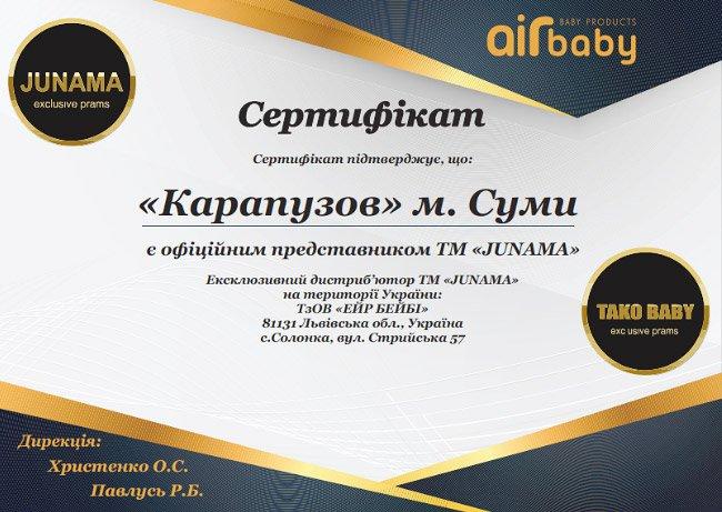 Karapuzov официальный представитель ТМ Junama
