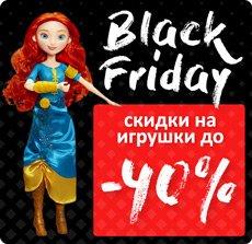 Black Friday 2017 - скидки на игрушки до 40%