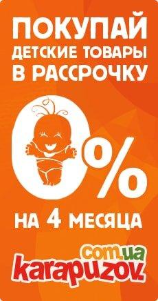 детские товары в кредит микрокредиты в краснодаре онлайн номера телефонов